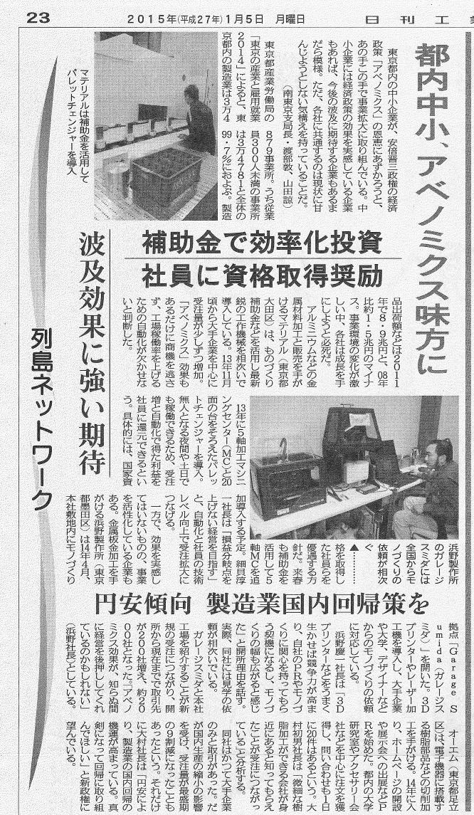 150105日刊工業新聞_Garage Sumida掲載
