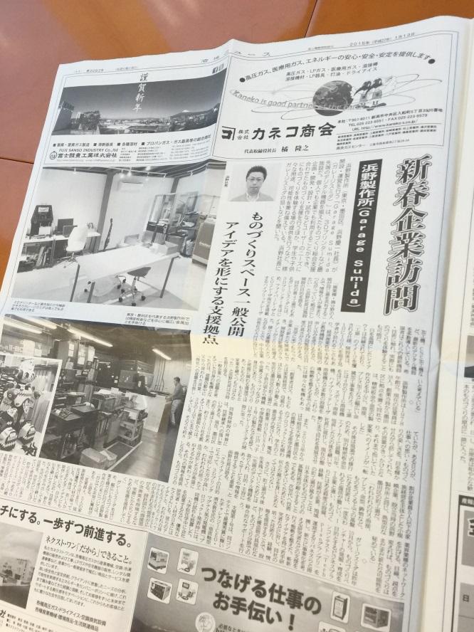 150113溶接ニュースGarage Sumida掲載