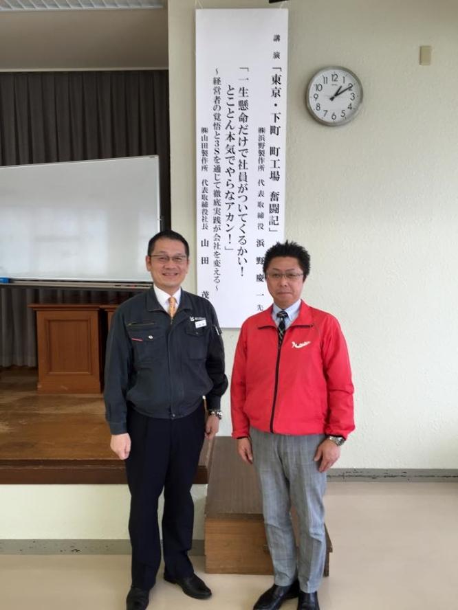 150119三菱重工株式会社 三菱三原協力会 経営委員会主催講演