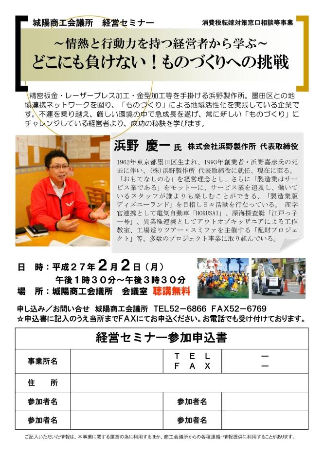 150202京都府城陽商工会議所公演