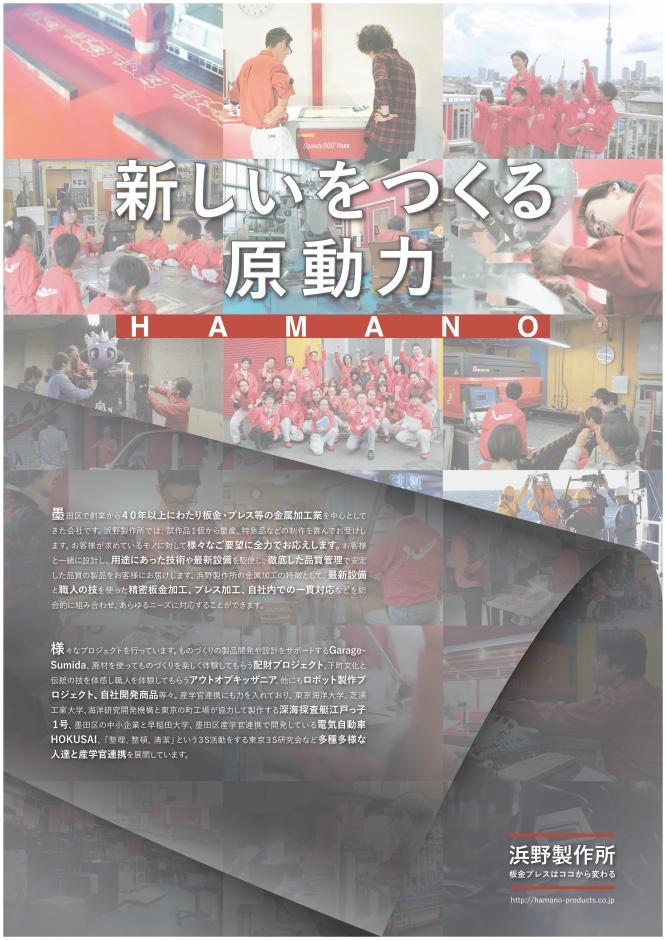 150324千葉工業大学×墨田区連携授業ポスター作成