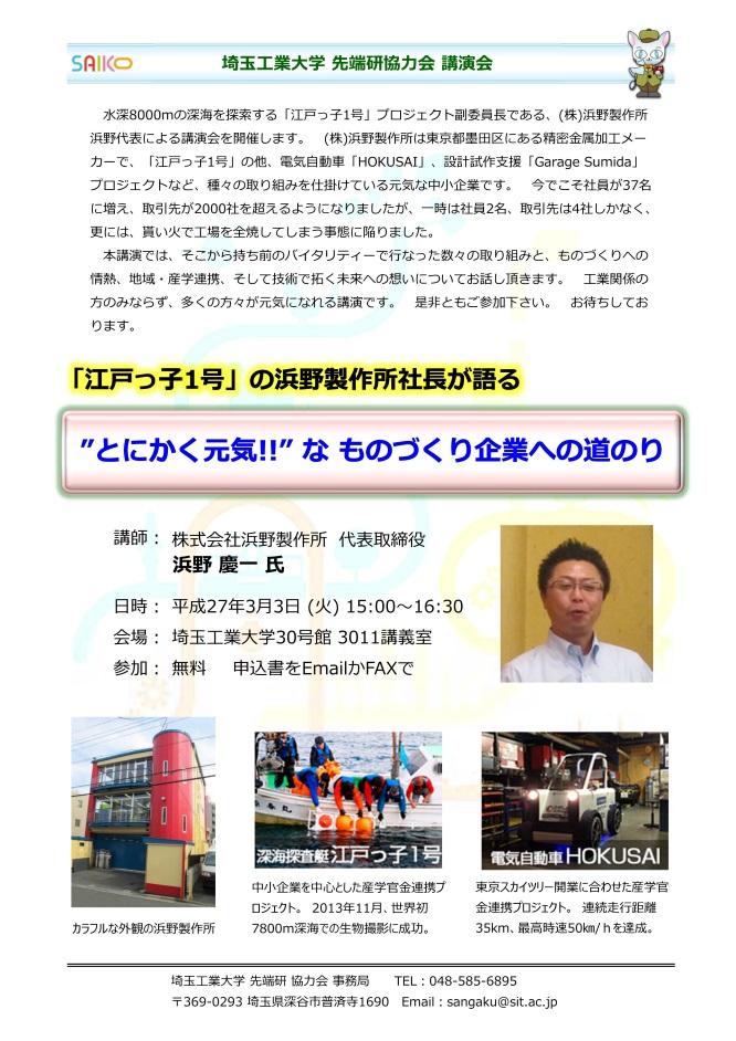 150303埼玉工業大学先端研協力会