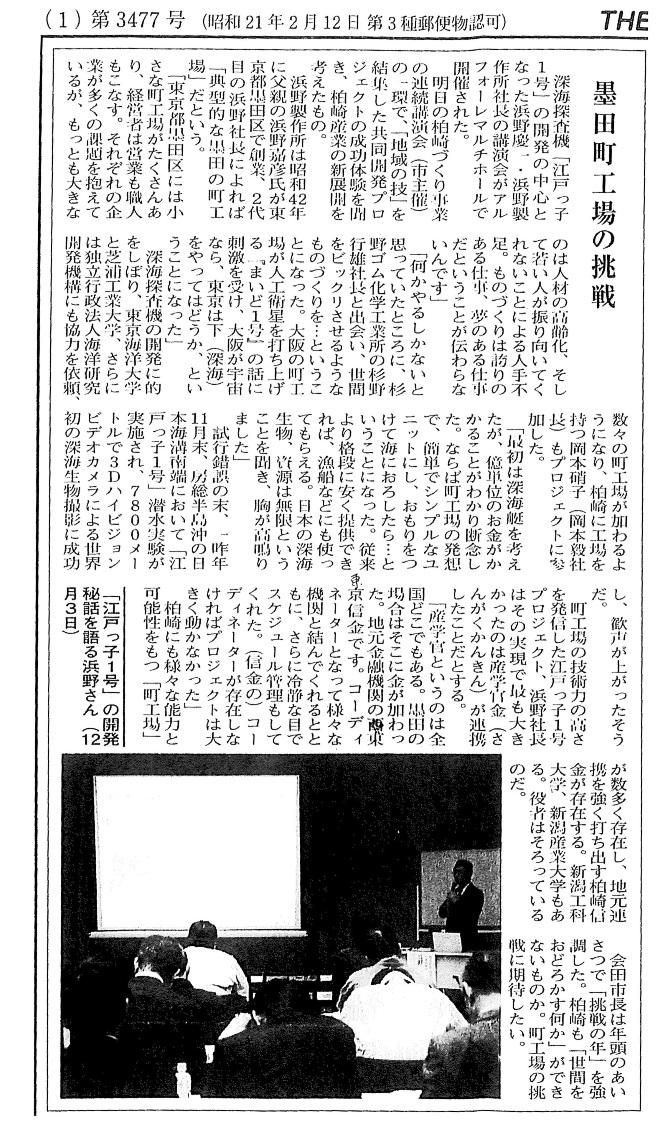 150310柏新時報掲載