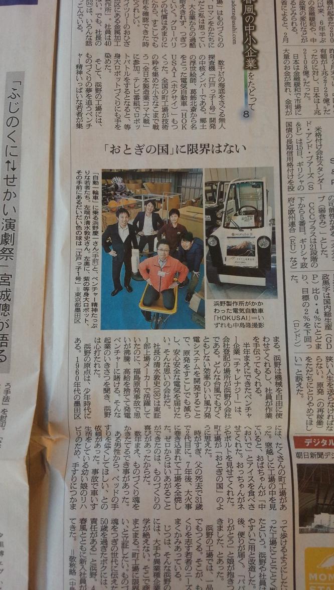 20150423朝日新聞