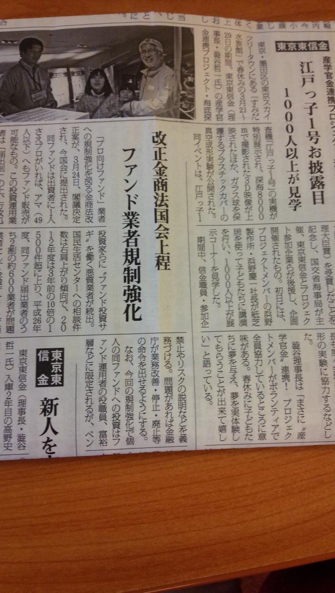 20150415金融タイムス4月5日江戸っ子スミダ水族館