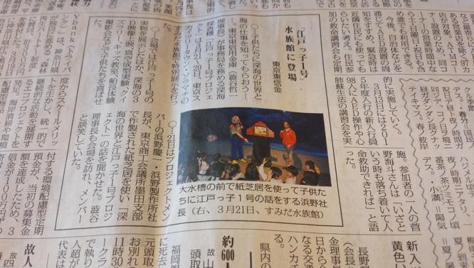 20150415ニッキン4月10日、江戸っ子一号すみだ水族館 (2)