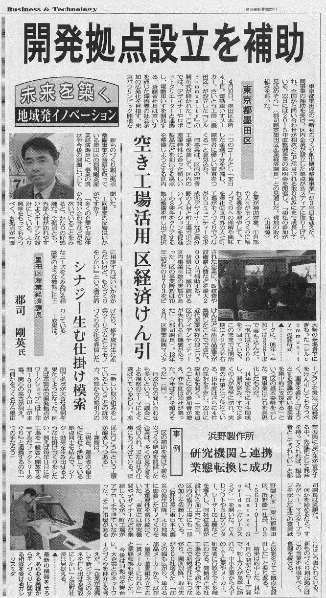150422日刊工業新聞_Garage Sumida