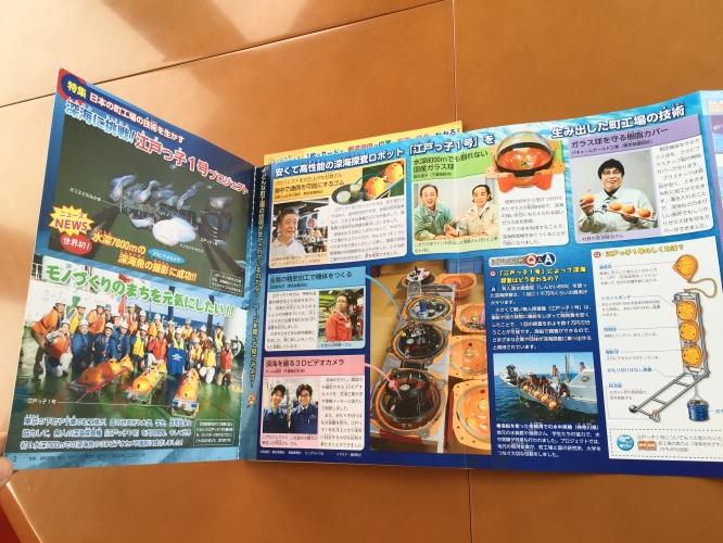 150424小学生5年社会化資料集_江戸っ子1号