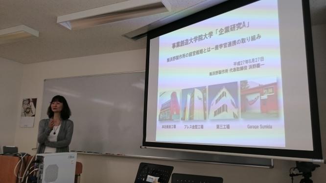 150627新潟県・事業創造大学院大学「㈱浜野製作所の経営戦略とはー産学官連携の取り組み」講演