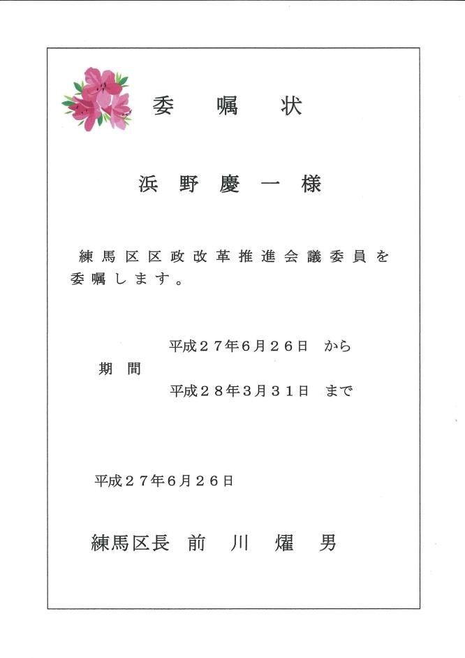 150626練馬区区政改革推進会議委員