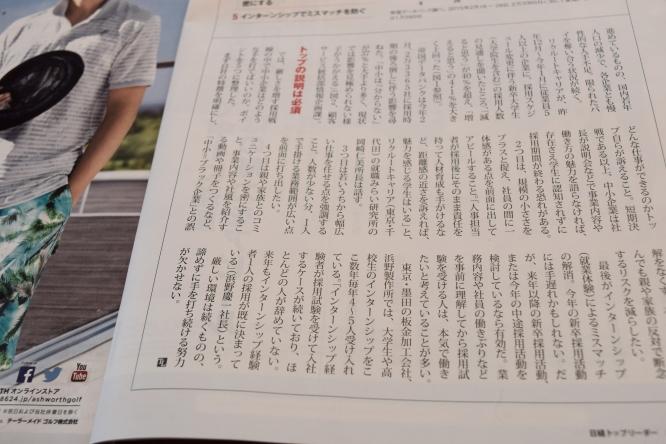1506日経トップリーダー6月号1