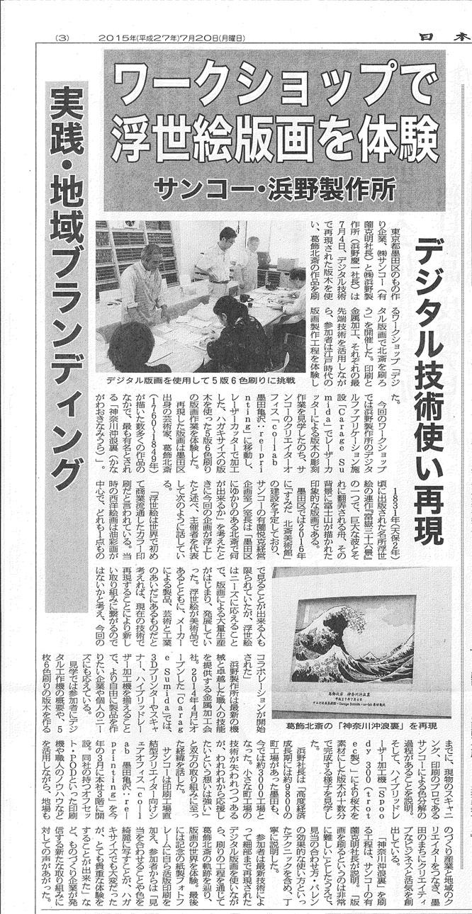 150720日本印刷新聞666px