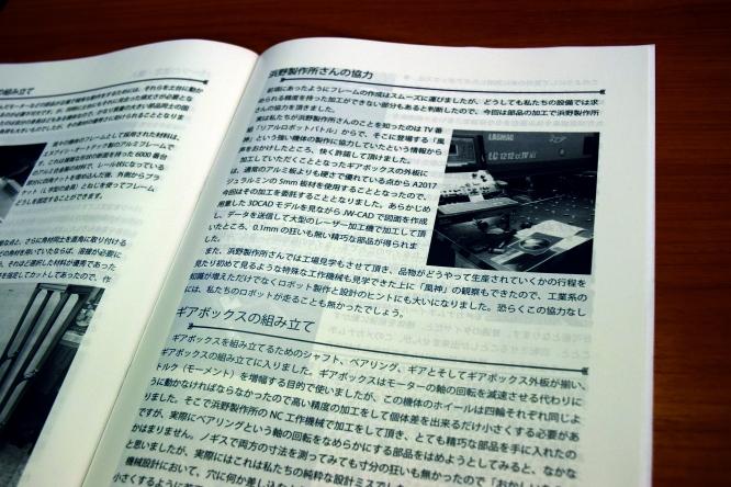 150716国際高校生ロボット大会FRCに参戦した「Tokyo Technical Samurai」プロジェクトレポート (3)