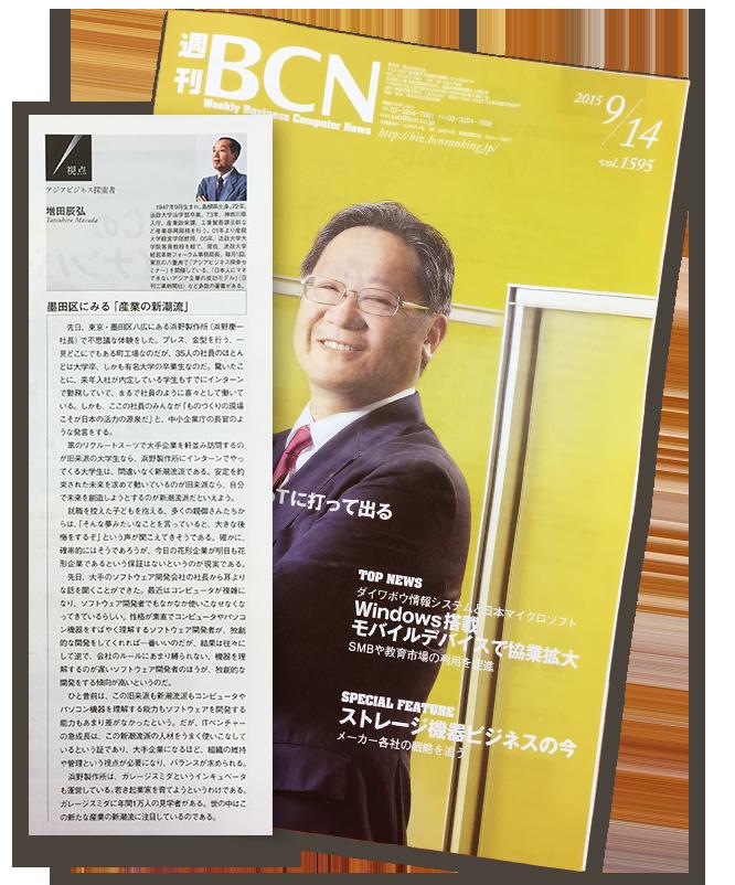 週刊BCN加工HP用