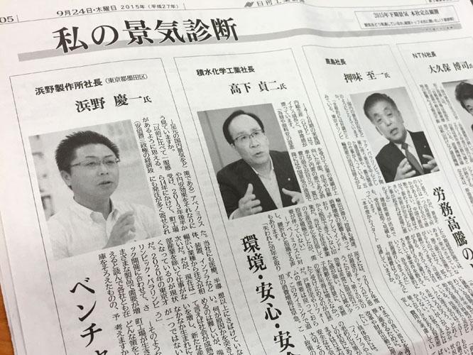 150924日刊工業新聞