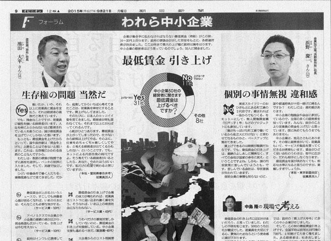150921朝日新聞