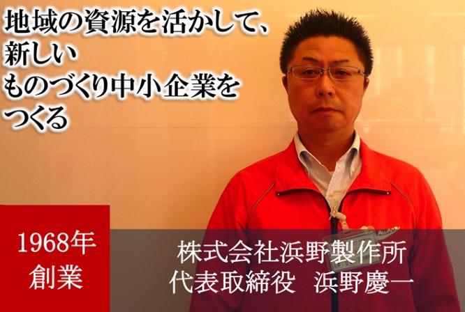 150914日本が誇る伝統と挑戦の革新企業掲載