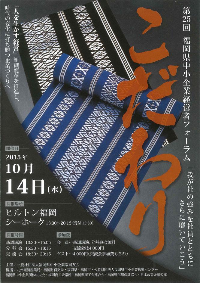 151014福岡県中小企業経営者フォーラムチラシ