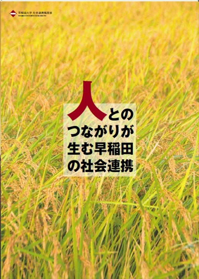waseda2_R
