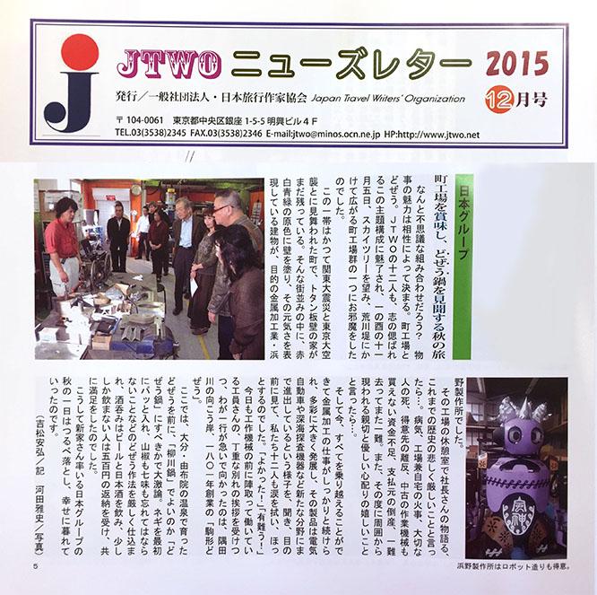 1601日本旅行作家協会ニュースレター