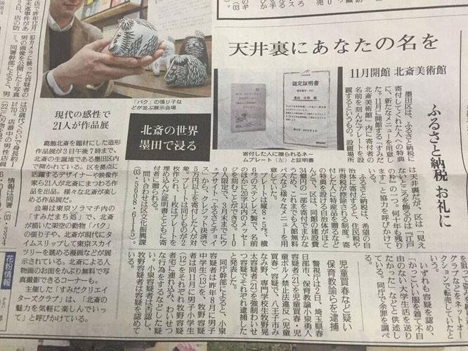 160203読売新聞記事