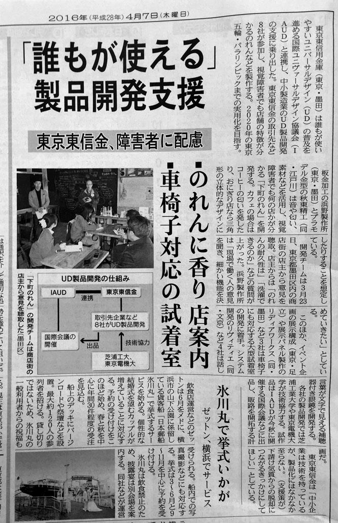 160407新聞デザインマラソン