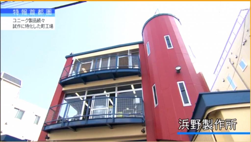 NHKオンデマンド   特報首都圏 「町工場、シリコンバレーへ」1