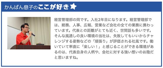 株式会社浜野製作所   優良企業の採用・教育 ヒトづくりの秘訣 Vol.185    nifty転職