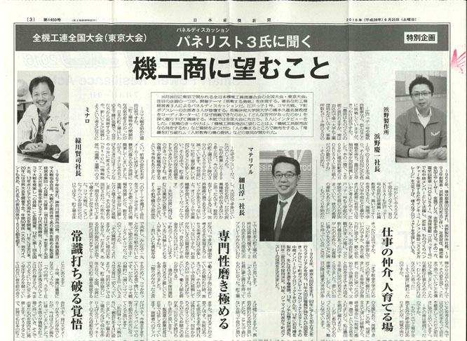 1625日本産機新聞