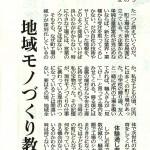 160725日刊工業新聞「主張」