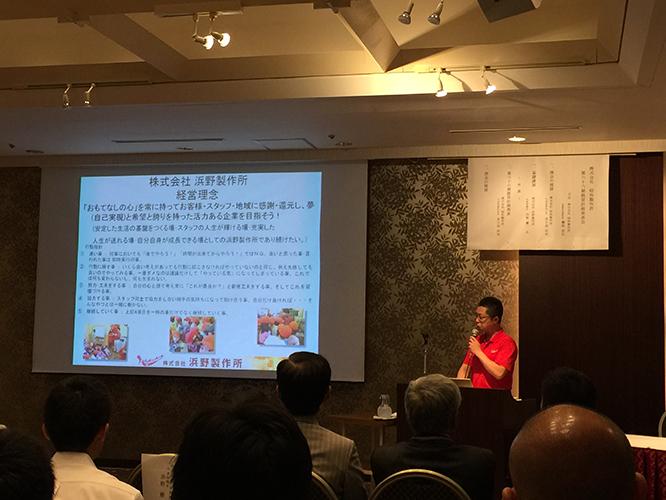 160817昭和製作所経営計画発表会_基調講演