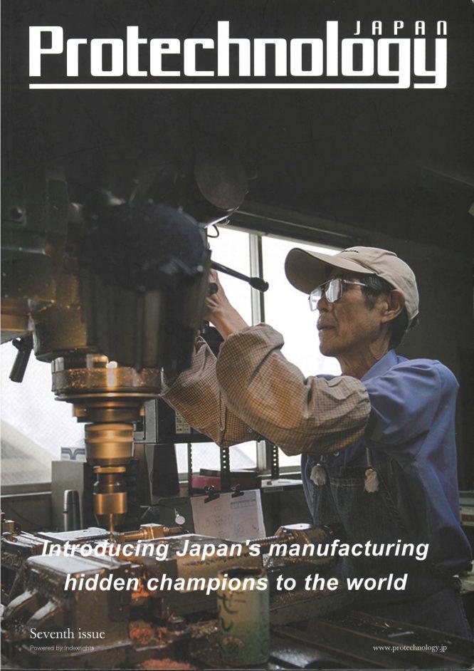 20161130protechnology-japan