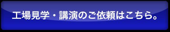 見学講演banner