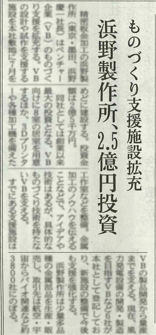170130日経新聞記事