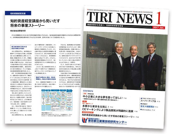 TIRI NEWS