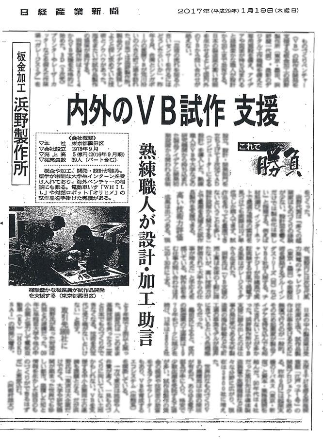20170119日経産業新聞