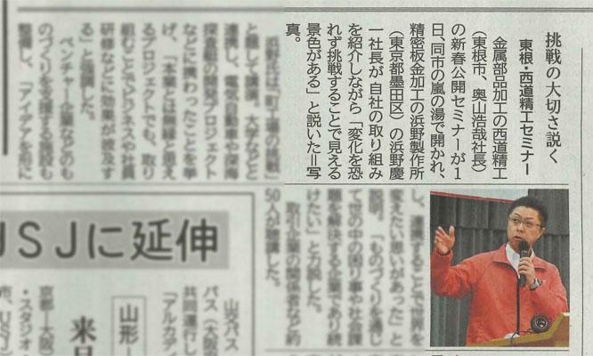 170202山形新聞記事