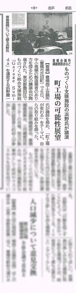 ◆【新聞掲載】平成29年2月7日中経朝刊(総合技術支援セミナー)